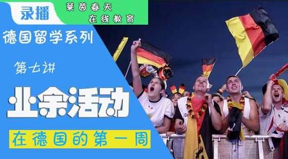 【德国留学第一周】业余活动