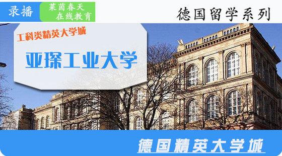 【德国精英大学】亚琛工业大学