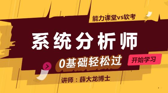 2018年上半年《系统分析师》薛大龙博士0基础VIP班(考前押题+历年真题+直播/qq群答疑)