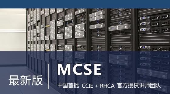 MCSE全套教材课程(试听)