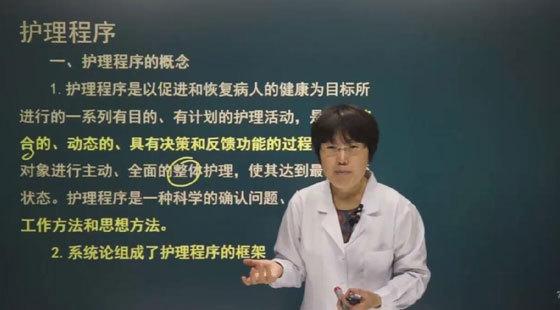学乐优医考2017年初级护师保过班-基础知识
