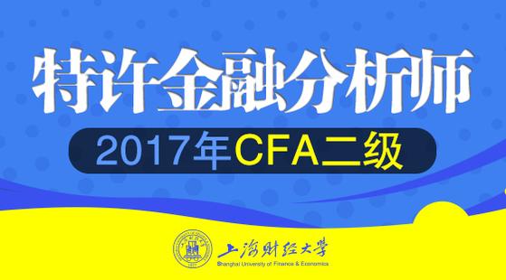 2017年特許金融分析師CFA二級