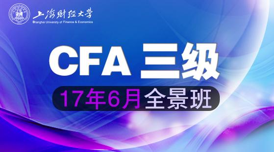 17年6月CFA三級全景班