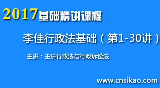 李佳行政法基础(第1~30讲)2017华夏智联司法考试基础精讲课程