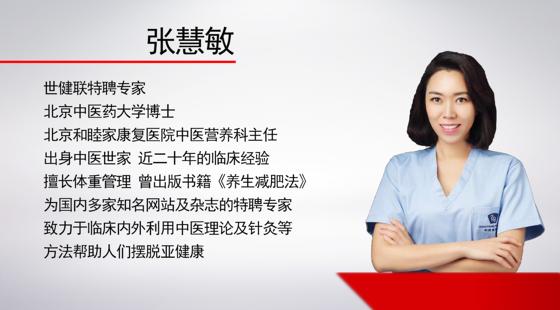 【中医健康管理师必修课8】中医养生健康管理
