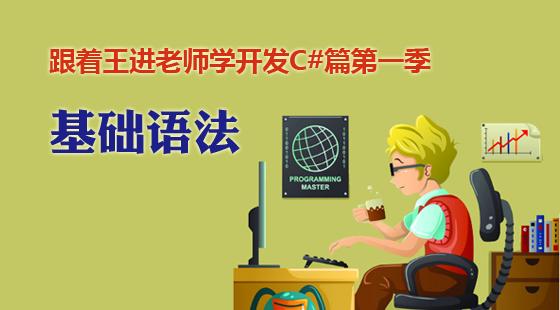 跟着王进老师学开发视频课程第一季:基础语法篇