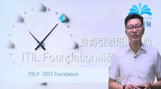 itil foundation认证培训课程 视频课程