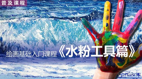 绘画基础入门课程—水粉工具篇【重彩堂教育】