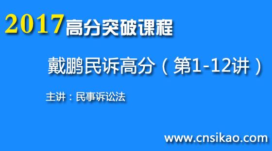 戴鹏民诉高分(第1~12讲)2017华夏智联司法考试高分突破课程