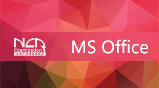 【二级 MS Office】1-27套全真考题精讲