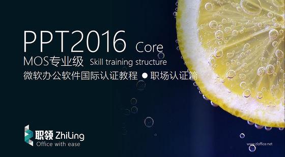 微軟辦公軟件國際認證(MOS)-PowerPoint2016專業級