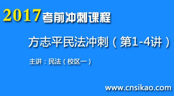 (校区一)方志平民法冲刺(第1~4讲)2017华夏智联司法考试考前冲刺课程