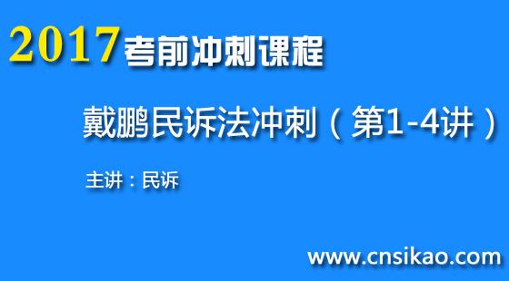 戴鹏民诉冲刺(第1~4讲)2017华夏智联司法考试高分突破课程