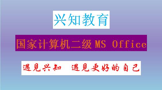 国家计算机二级MS Office补课和上机操作演示