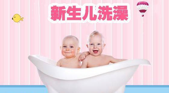 新生儿洗澡--红墙网??翁?/> <input type=