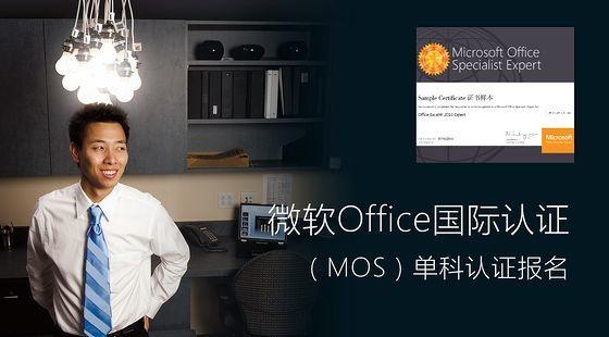 微软Office国际认证(MOS)单科认证(Word2016报名专用)