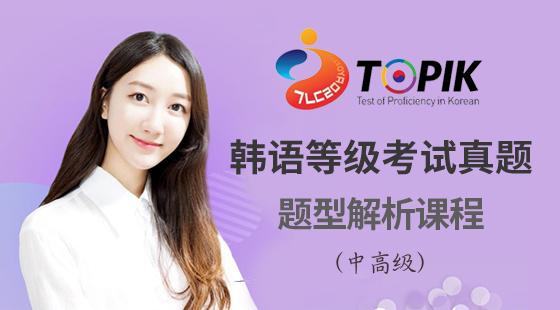 TOPIK韩语能力考试中高级真题解析题型讲解课程-文聪网校课堂