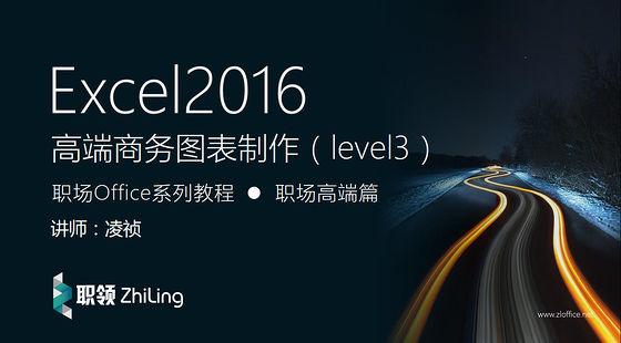 Excel2016高級商務圖表制作教程(level3)