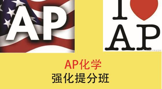 AP化学强化提分班