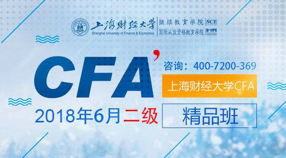 18年6月CFA二級精品班