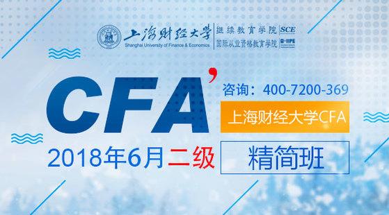 18年6月CFA二級精簡班