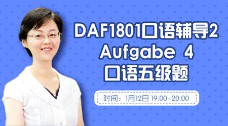 DAF1801口语辅导2:Aufgabe 4,口语五级题
