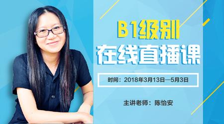 B1级别在线直播课(3月开课)