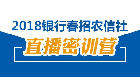 2018银行春招/农信社直播密训营(适用招商等银行春招及农信社)