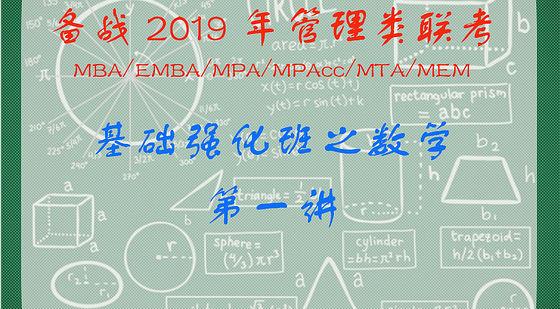 3月3日基础强化班之数学第一讲——孙老师