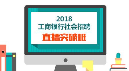 2018工商银行社会招聘笔试考前突破班