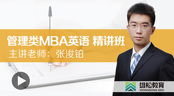 MBA辅导英语-词汇(三)