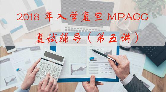 3月10日复旦MPACC复试总论第五讲--刘老师