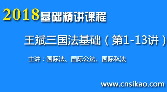 王斌三国法基础(第1~13讲)22018华夏智联司法考试基础精讲课程