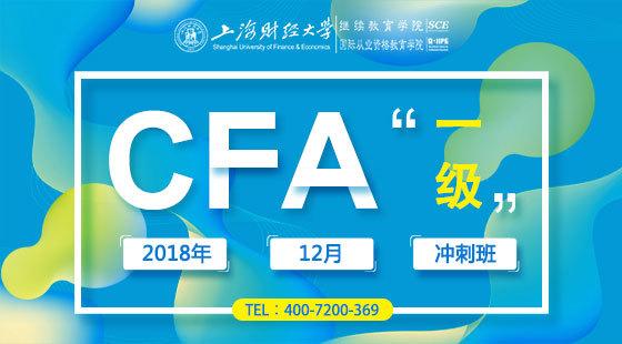 18年12月CFA一級沖刺班