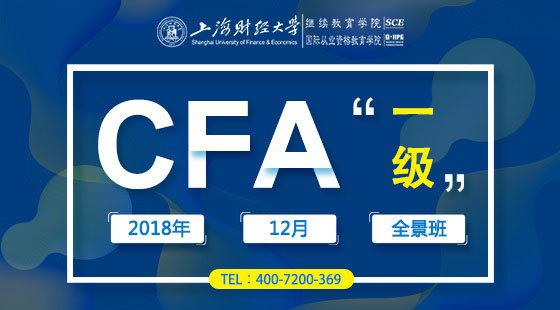 18年12月CFA一級全景班