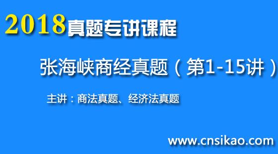 张海峡商经真题(第1~15讲)2018华夏智联澳门皇冠APP专讲课程