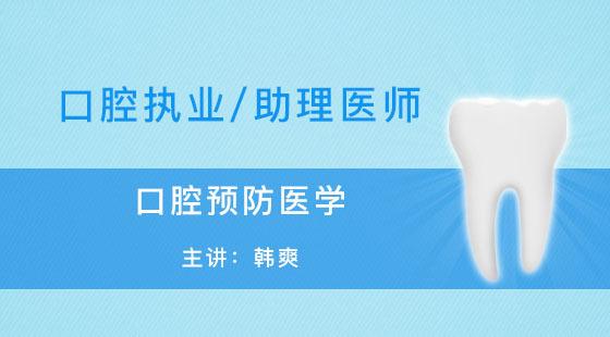 口腔执业-助理医师-韩爽-口腔预防医学