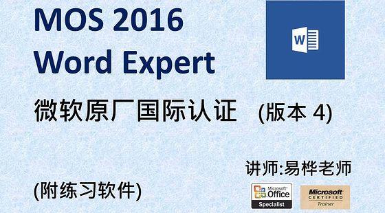 MOS 2016 Word Expert (版本4)