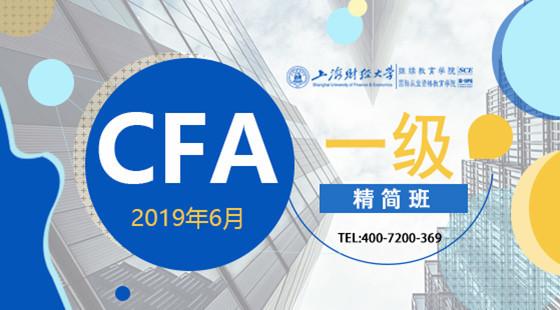 2019年6月CFA?一級精簡班