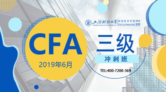 2019年6月CFA?三級沖刺班