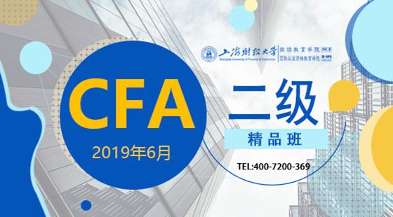 2019年6月CFA?二級精品班