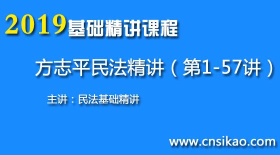 方志平民法精讲(第1~57讲)2019华夏智联法考基础精讲课程