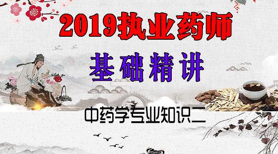 2019执业药师-中药学专业知识二 -基础精讲