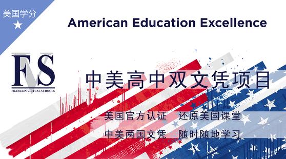中美高中双文凭项目(dualdiploma)-中级试听课程