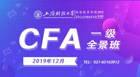 2019年12月CFA?一級全景班