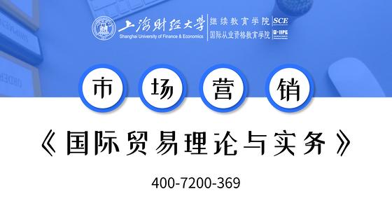 上海財經大學自考市場營銷專業課《國際貿易理論與實務》
