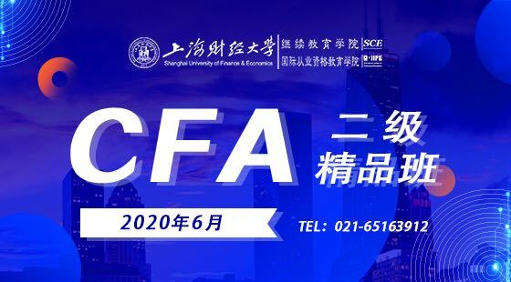2020年6月CFA?二級精品班