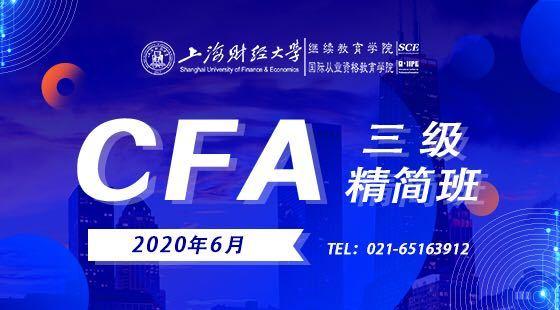 2020年6月CFA?三級精簡班