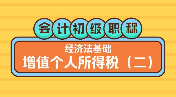 0303會計初級職稱《經濟法基礎》王建元老師個人所得稅(二)