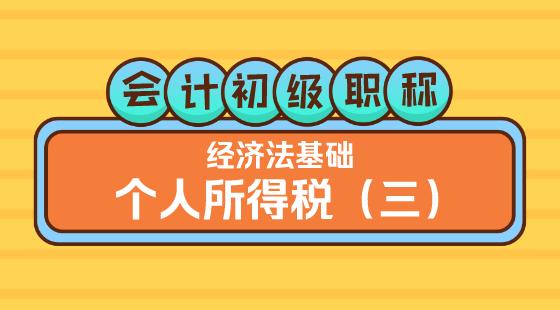 0305會計初級職稱《經濟法基礎》王建元老師個人所得稅(三)